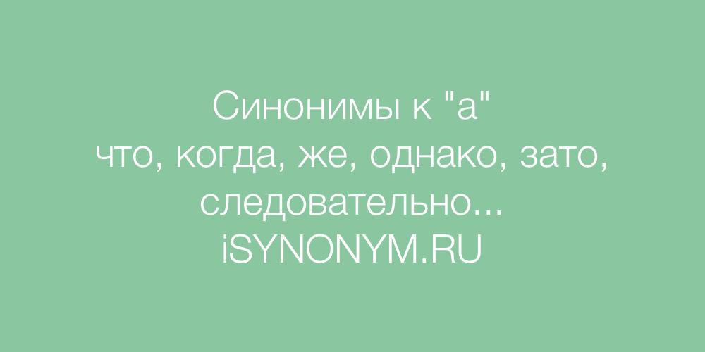 Синонимы слова а