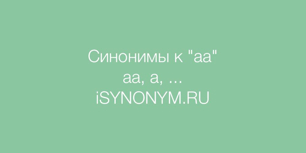Синонимы слова аа