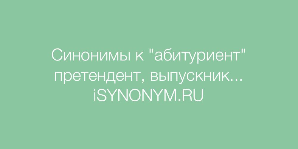 Синонимы слова абитуриент