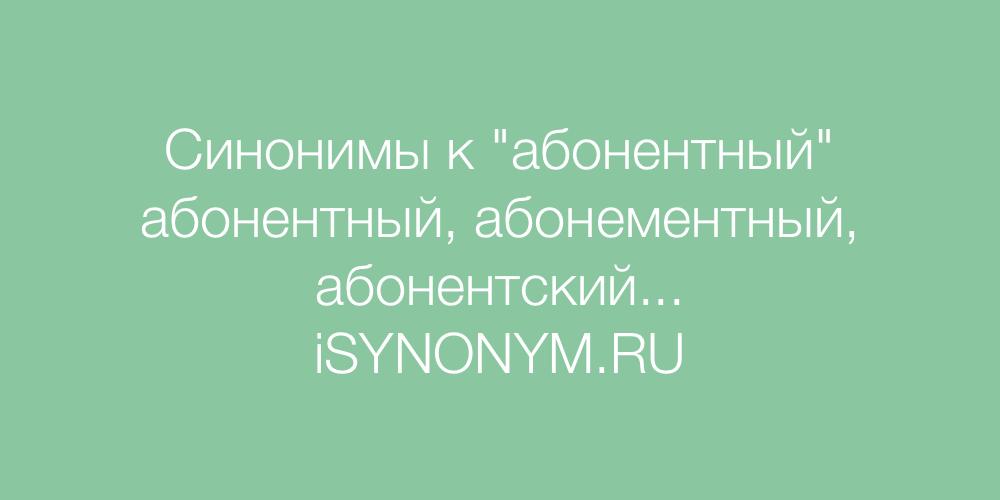 Синонимы слова абонентный