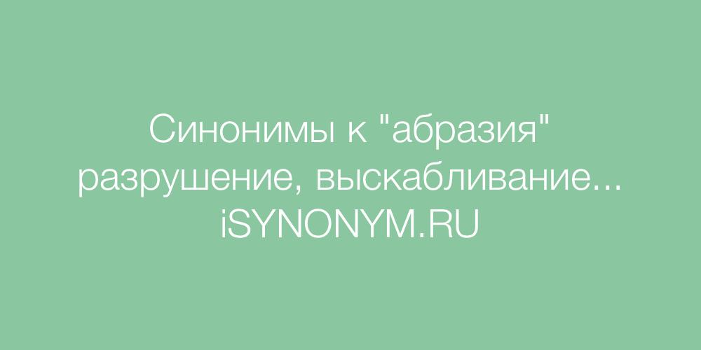 Синонимы слова абразия