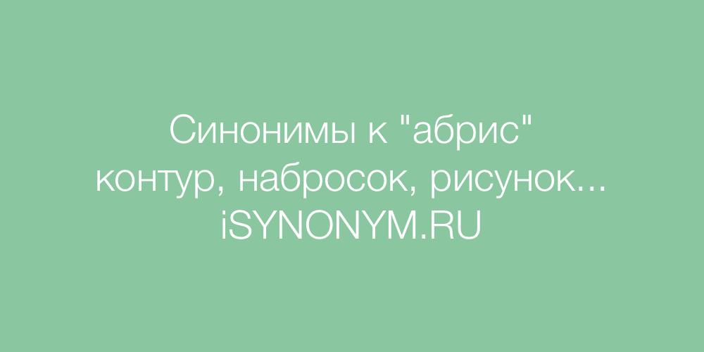 Синонимы слова абрис