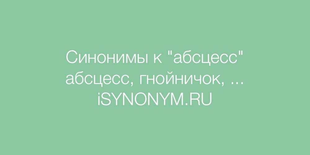 Синонимы слова абсцесс