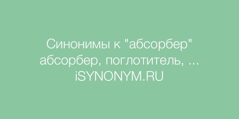 Синонимы слова абсорбер