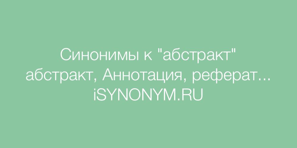 Синонимы слова абстракт