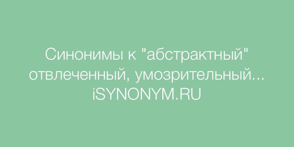 Синонимы слова абстрактный