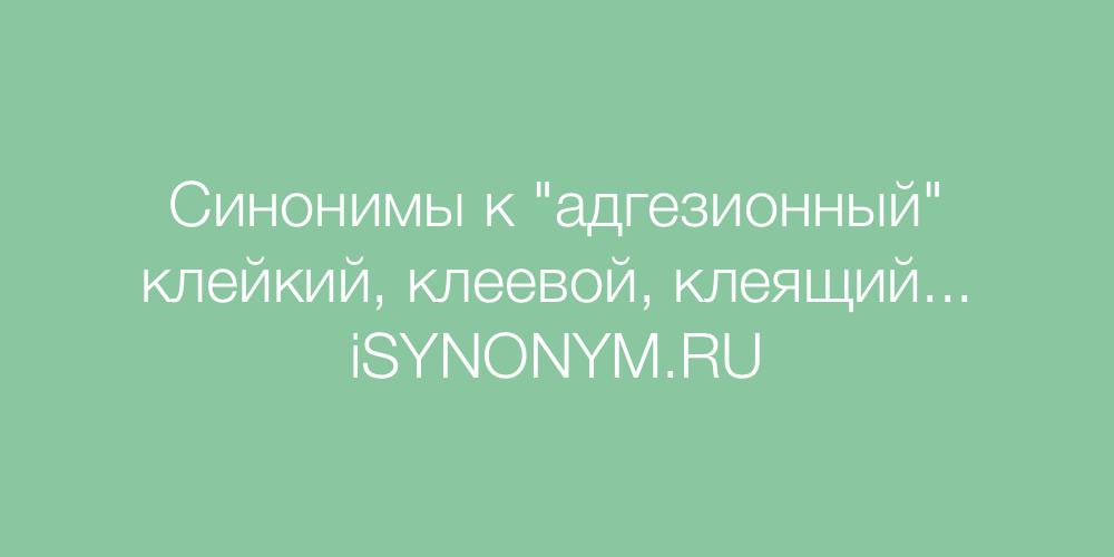 sinonimi-slova-erotichnaya