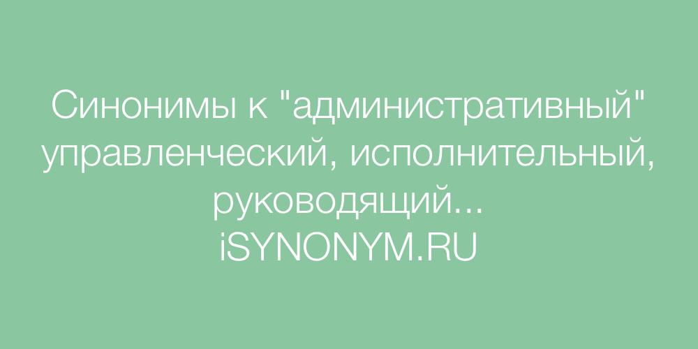 Синонимы слова административный