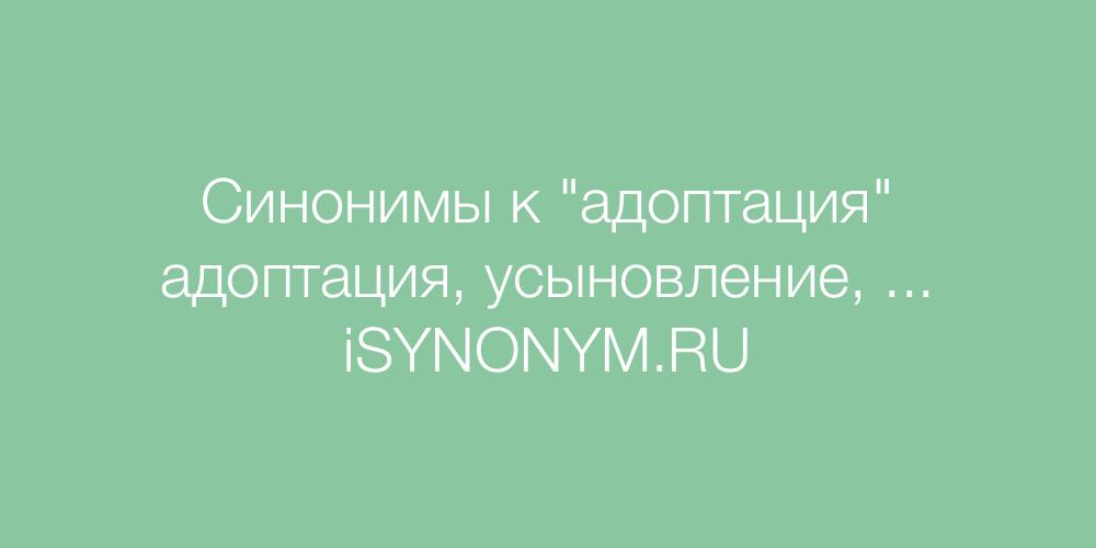 Синонимы слова адоптация