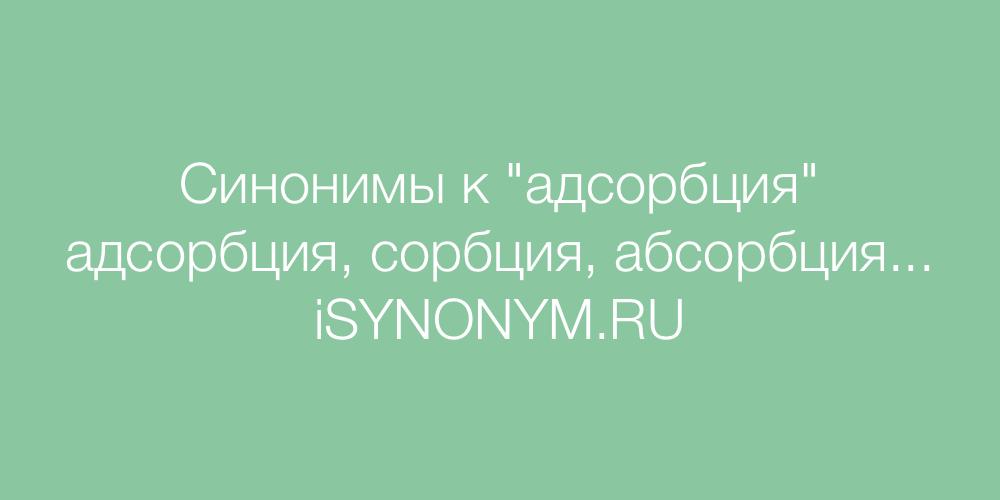 Синонимы слова адсорбция