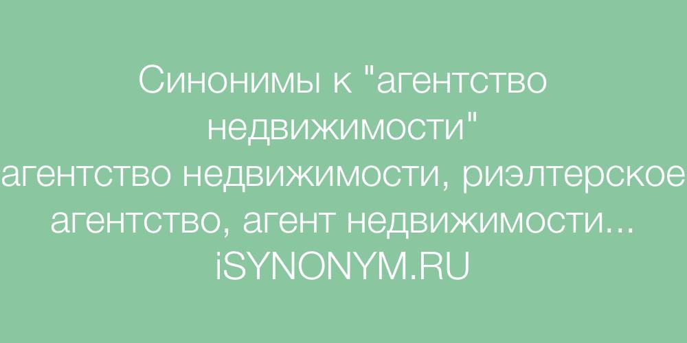 Синонимы слова агентство недвижимости