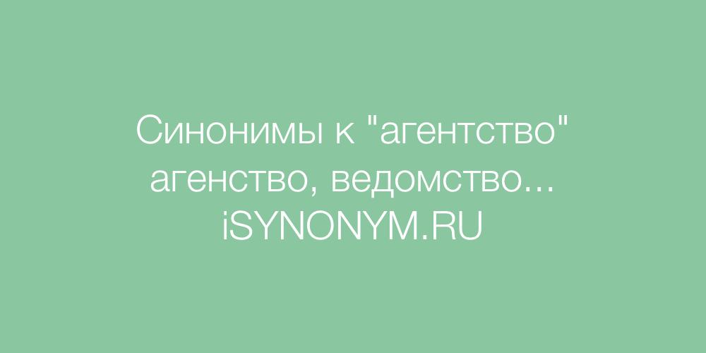 Синонимы слова агентство