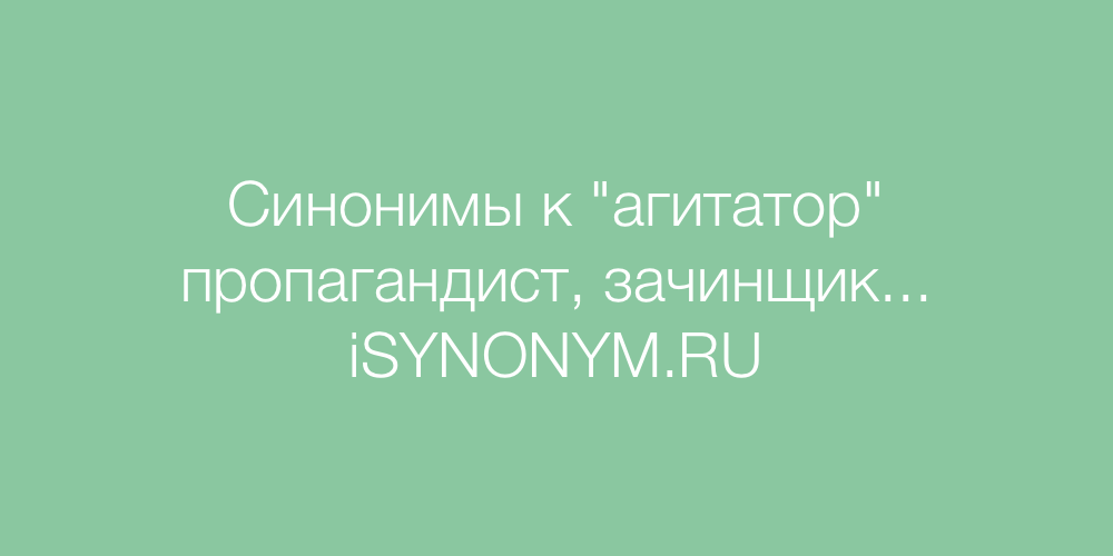 Синонимы слова агитатор