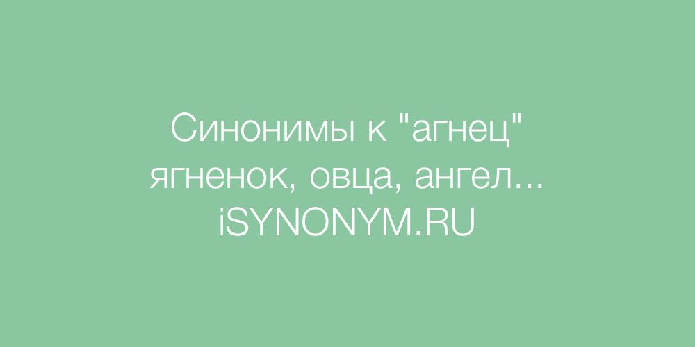 Синонимы слова агнец