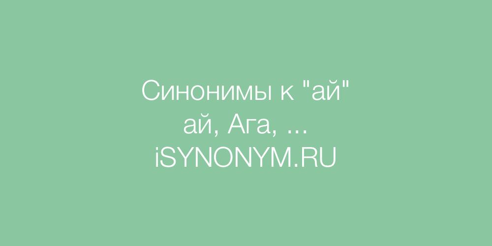 Синонимы слова ай