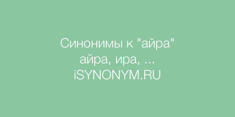 Синонимы слова айра