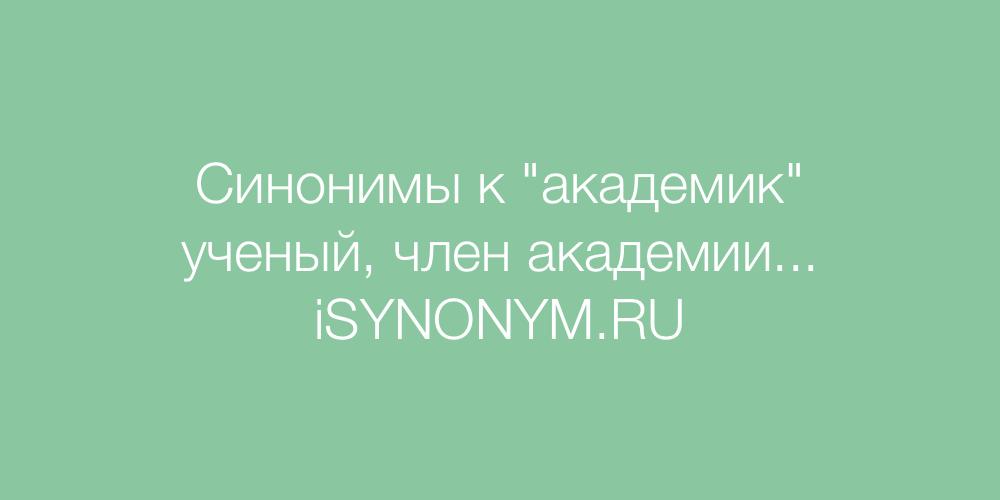Синонимы слова академик