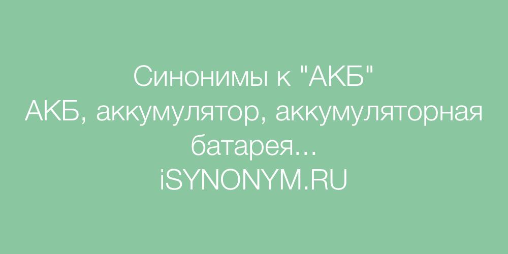 Синонимы слова АКБ