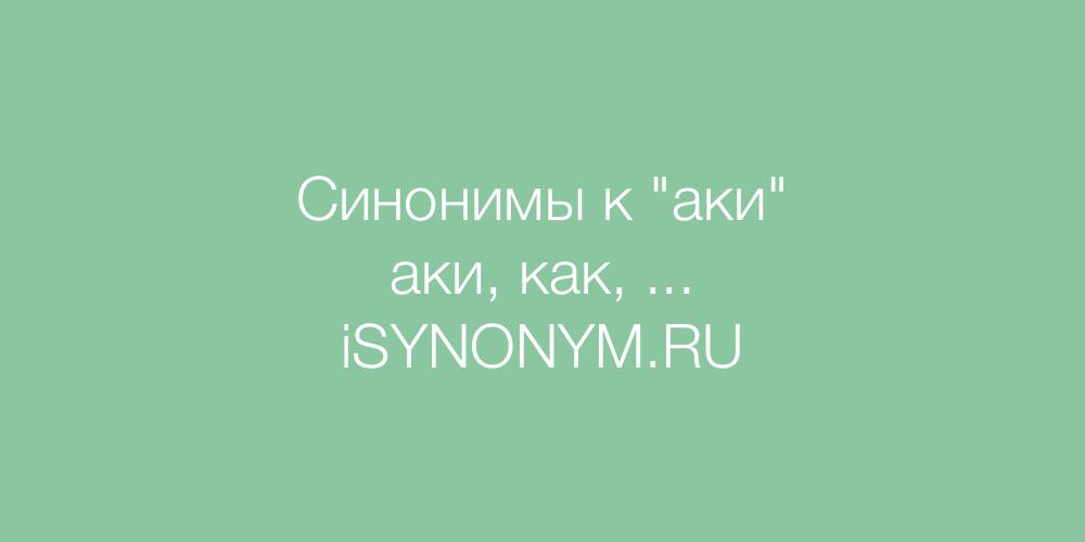 Синонимы слова аки