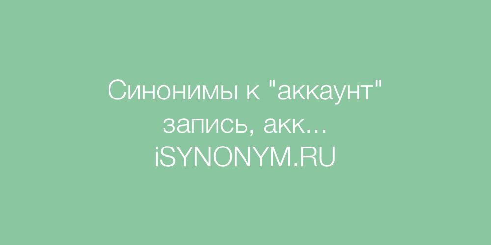 Синонимы слова аккаунт