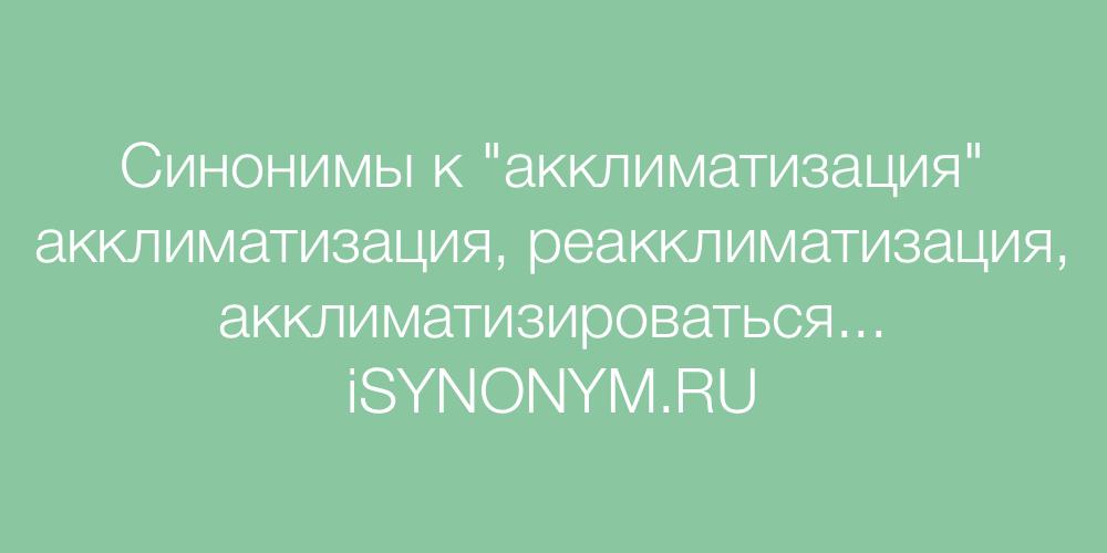 Синонимы слова акклиматизация