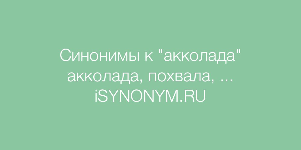 Синонимы слова акколада