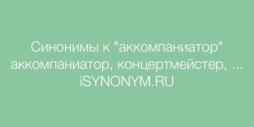 Синонимы слова аккомпаниатор