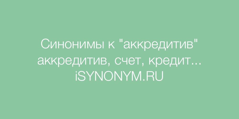 Синонимы слова аккредитив