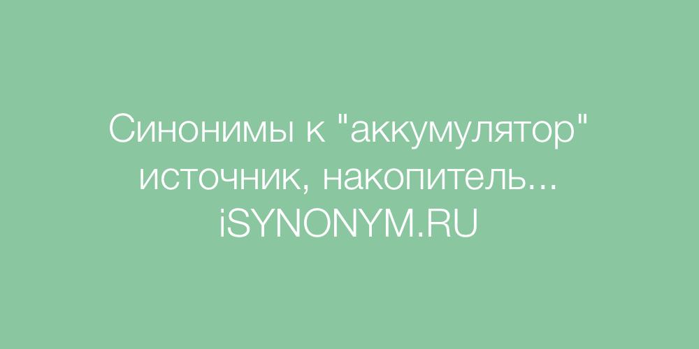 Синонимы слова аккумулятор