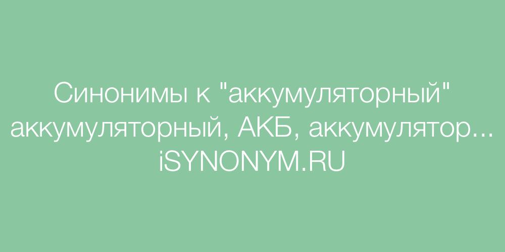Синонимы слова аккумуляторный