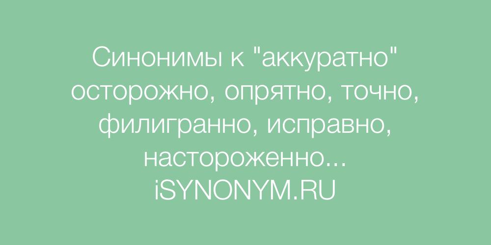 Синонимы слова аккуратно