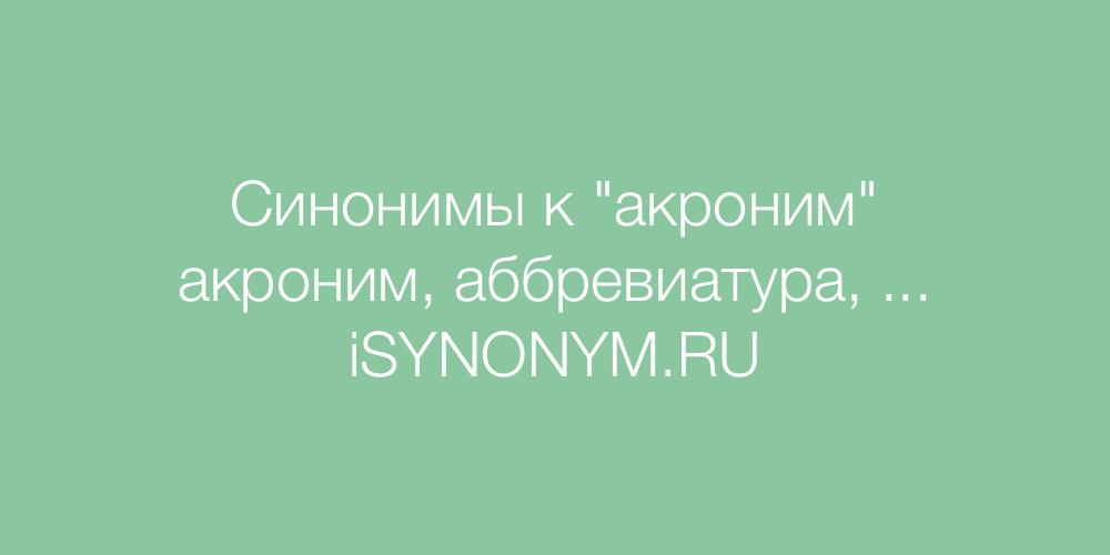 Синонимы слова акроним