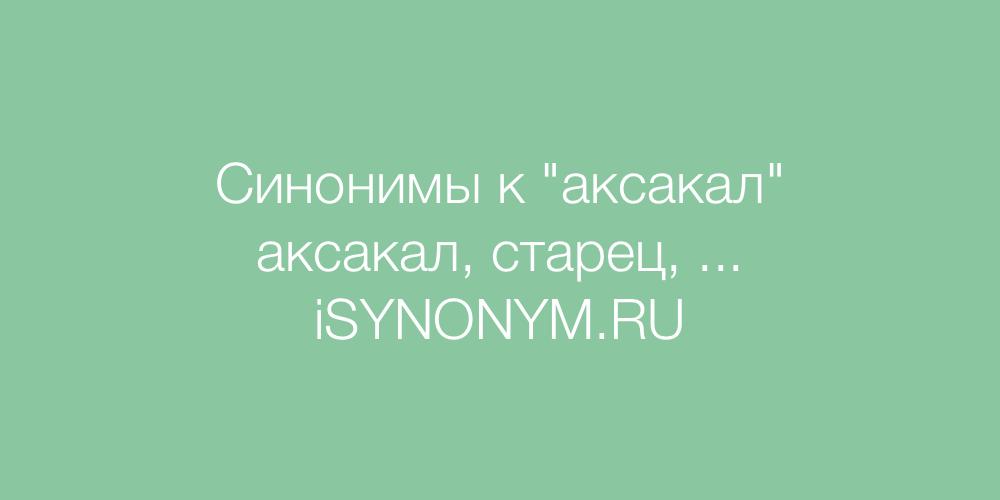 Синонимы слова аксакал