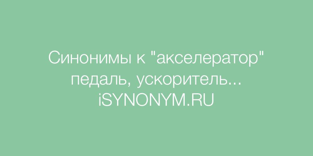 Синонимы слова акселератор