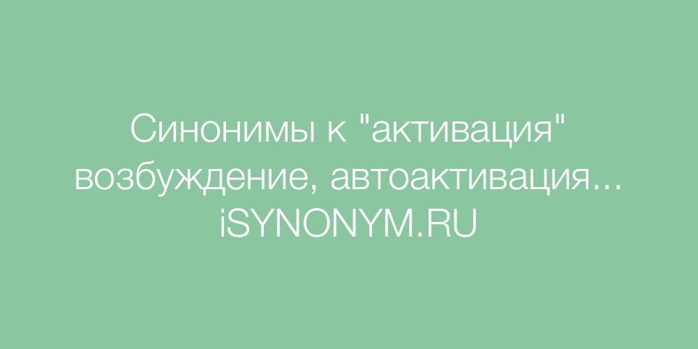 Синонимы слова активация