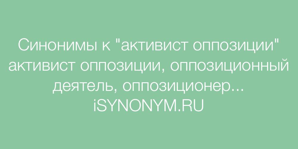 Синонимы слова активист оппозиции