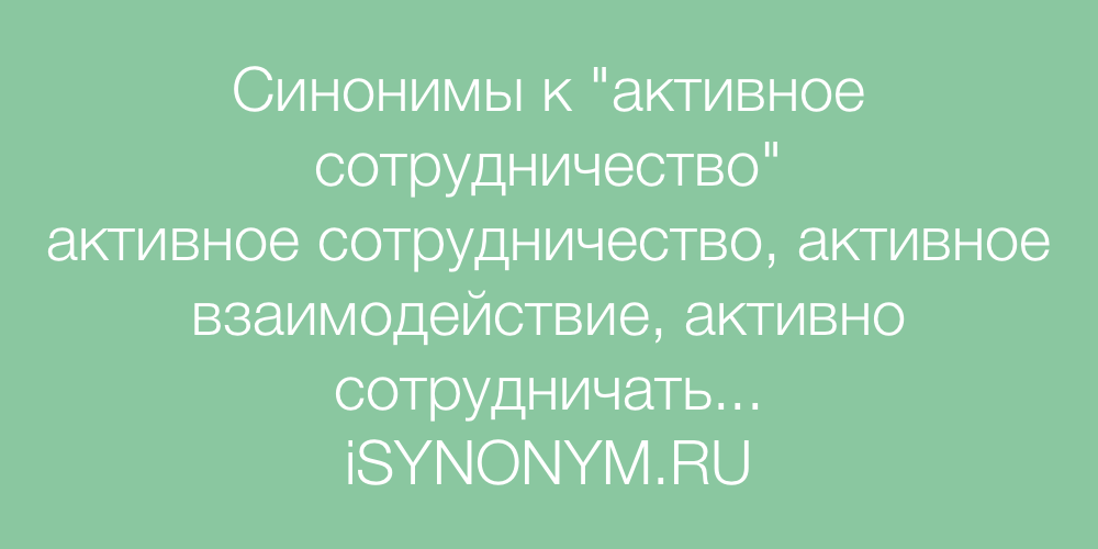 Синонимы слова активное сотрудничество