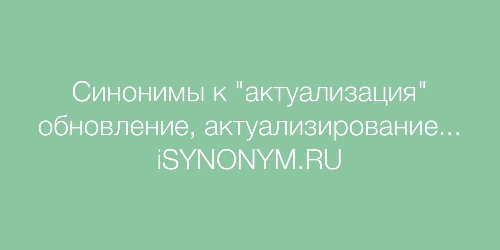 Синонимы слова актуализация