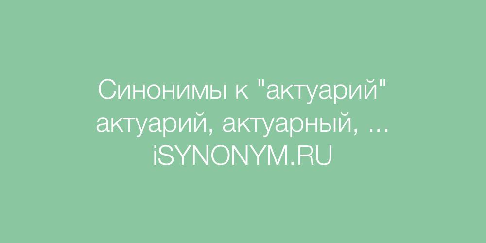 Синонимы слова актуарий