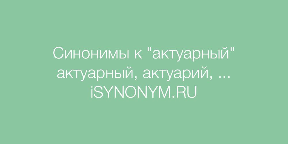 Синонимы слова актуарный