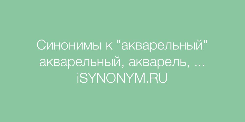 Синонимы слова акварельный
