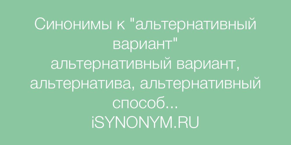 Синонимы слова альтернативный вариант