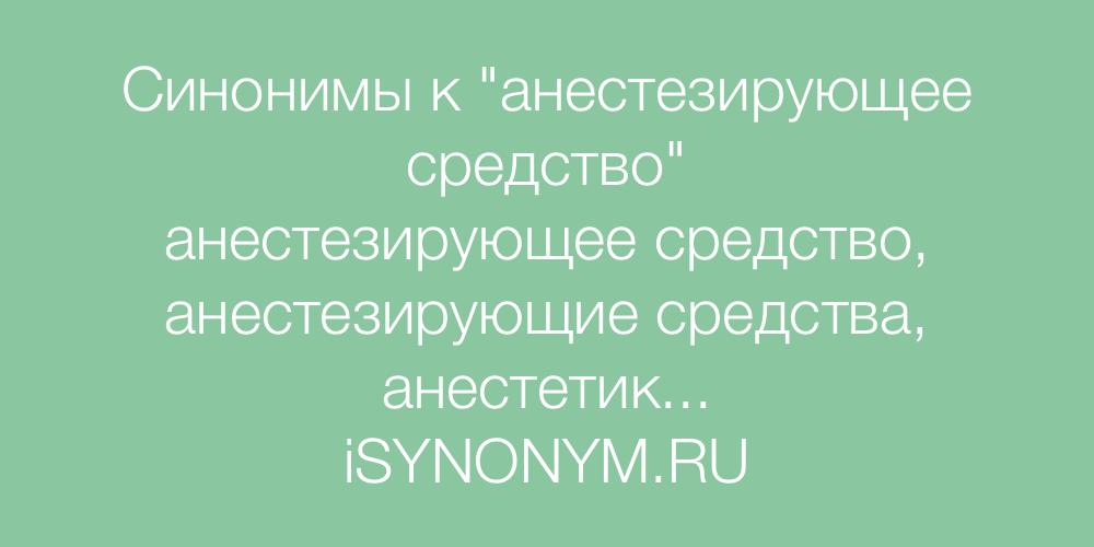Синонимы слова анестезирующее средство