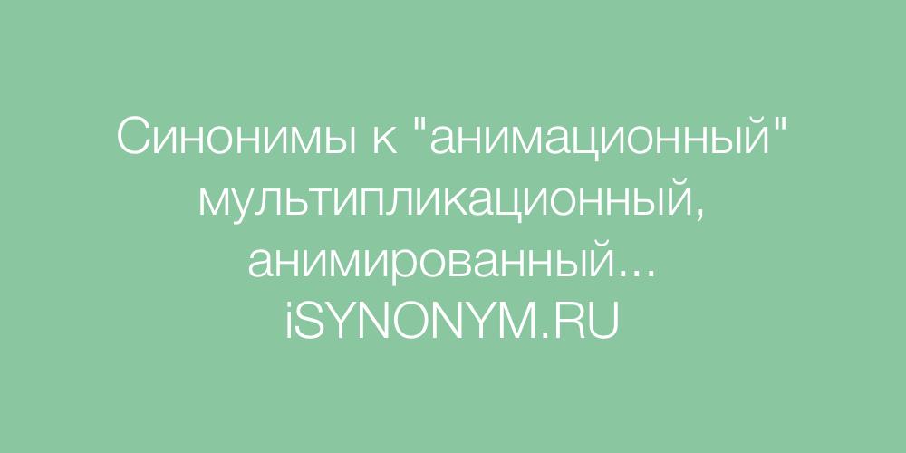 Синонимы слова анимационный