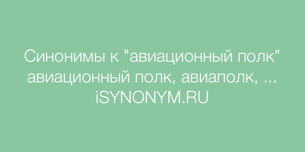 Синонимы слова авиационный полк