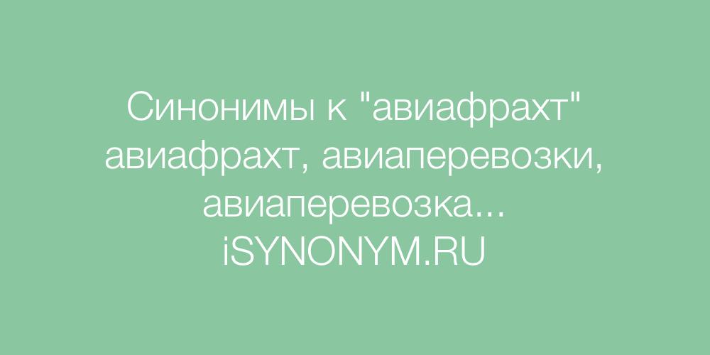 Синонимы слова авиафрахт