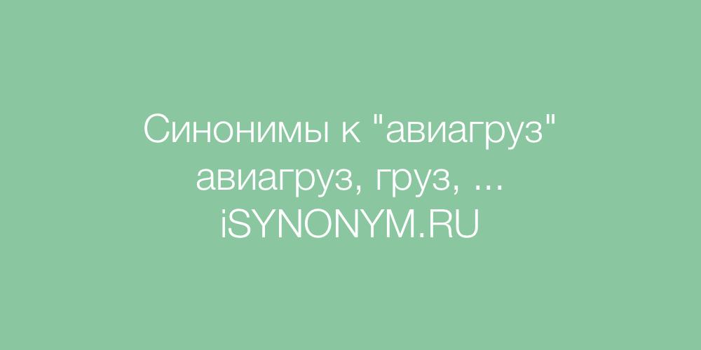 Синонимы слова авиагруз