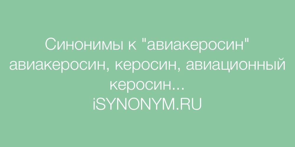 Синонимы слова авиакеросин
