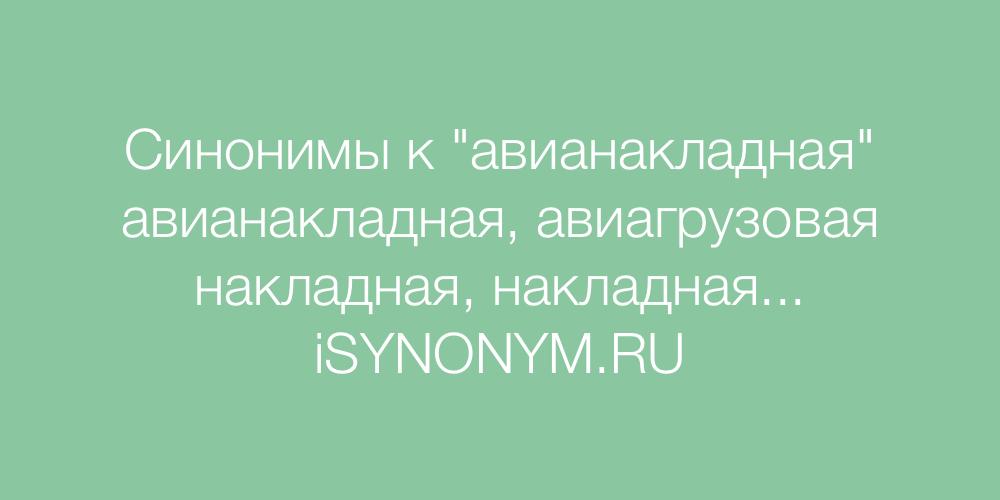 Синонимы слова авианакладная