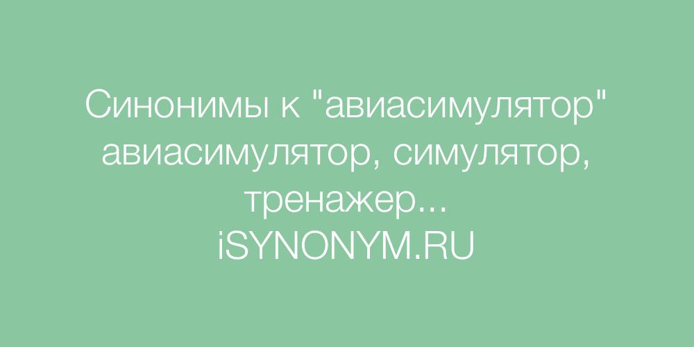 Синонимы слова авиасимулятор